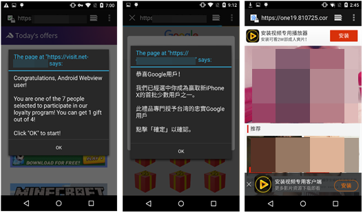 Figure 3. Screenshots of the pop-up ads. The Chinese text in the middle screenshot is an announcement that the user has won an iPhone X. Clicking OK on the pop ups will bring up a phishing website